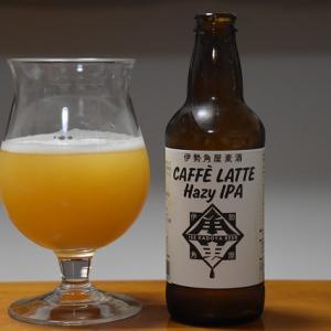伊勢角屋麦酒/CAFFE LATTE Hazy IPA