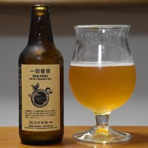 志賀高原ビール/一切皆苦