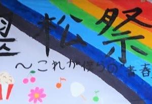 阿賀野高校 翠松祭 2019