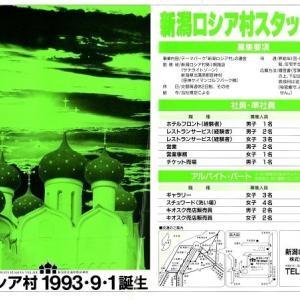 新潟ロシア村の記録67 (1993-9)