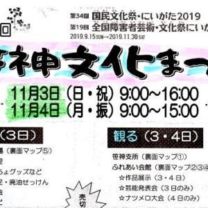 阿賀野市 笹神文化祭 2019