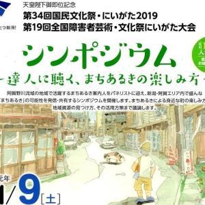 阿賀野市 達人に聴く、まちあるきシンポジウム 2019