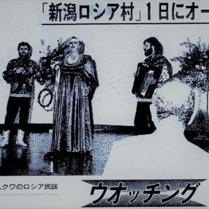 新潟ロシア村の記録68(1993-10)