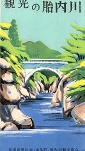 絵葉書 「観光の胎内川」 1964