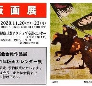 新発田市 版美会 版画展2020