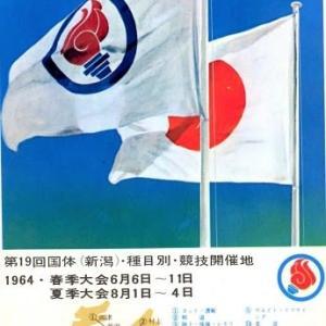 1964年 新潟国体の絵葉書