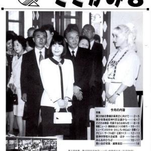 新潟ロシア村の記録90(1997-3)