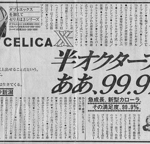 トヨタ・カローラ 1978