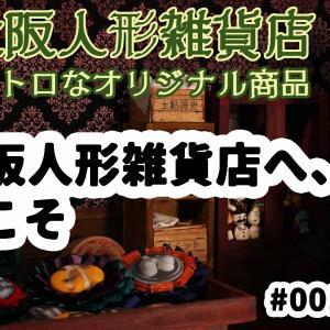 『大大阪人形雑貨店へ、ようこそ』大大阪人形雑貨店#001