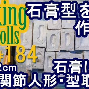 制作動画#184『球体関節人形・石膏に型取り6 石膏型を作る2』