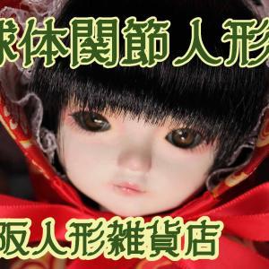 『球体関節人形 28cm 女の子』大大阪人形雑貨店#002