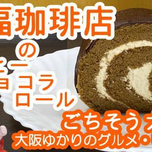 『丸福珈琲店のコーヒーショコラロール』ごちそう大大阪#006