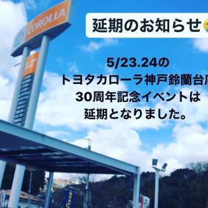 【お知らせ】イベントの延期と中止のお知らせ