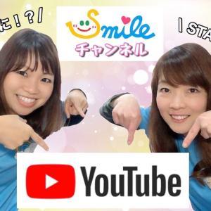 ついに!Smileチャンネル開設しました!!