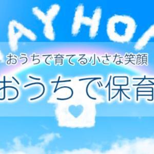 【お知らせ】Smileチャンネルが保育士求人サイトに掲載されました!!