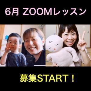【募集】ZOOMレッスン追加開催のお知らせ♡