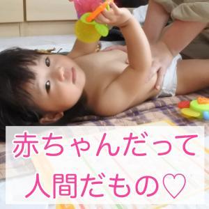 【開催】赤ちゃんだって人間だもの♡