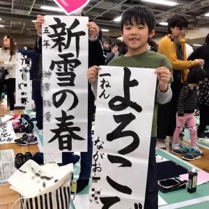日本習字の席書大会でした。