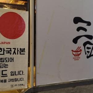 No boycott Japan 韓国は江南に来ています