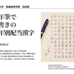 【新刊】 『万年筆で手書きの学年別配当漢字』