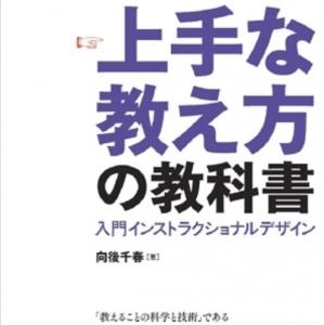 読了 『上手な教え方の教科書 入門インストラクショナルデザイン』
