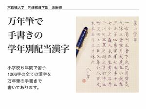 「万年筆で手書きの教育漢字、ひらがな、カタカナのルーツ本」完成