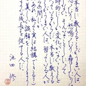 なぜ、日本語は縦書きなのか