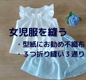女児服を縫う♪