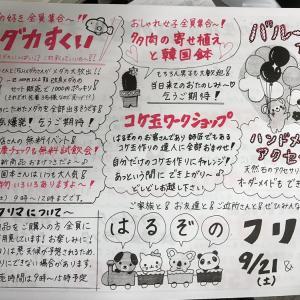 9/21(土)&22(日)フリマだよ〜!!