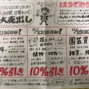 11/21(土)〜23(月)大売出し❗❗