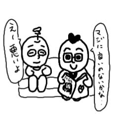【勘違いでびっくり仰天】(25話)『⚠️告知』