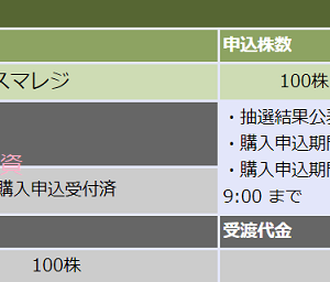 スマレジ当選\(★^ω^★)/