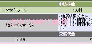 データセクション当選\(★^ω^★)/