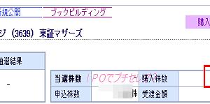 【6/4】ボルテージ購入