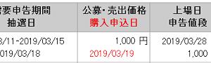 日本ホスピスHDまたまた幹事で当選