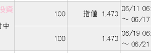 新日本製薬IPO当選!