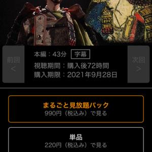 歴史番組の昼♪  保元・平治の乱と秀吉の京都新城