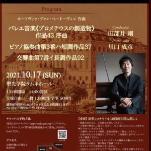 川口成彦君(第1回ショパン国際ピリオド楽器コンクール2位)と息子が共演