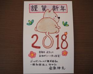 新年のご挨拶 2018年。
