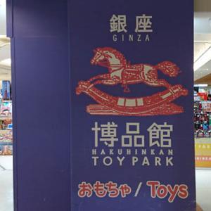 博品館TOY PARK成田空港店 (千葉県 成田空港)