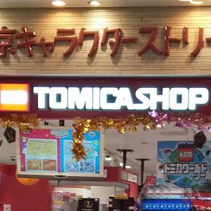 トミカショップ 東京店 (東京都 JR東海道線線他 東京駅)