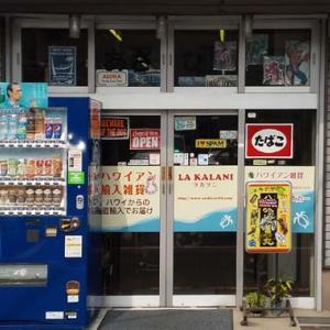 La Kalani  (東京都 山手線 田町駅)