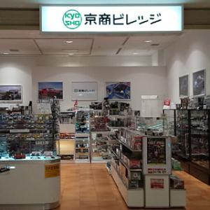 京商ビレッジ (東京臨海高速鉄道 りんかい線 東京テレポート駅)