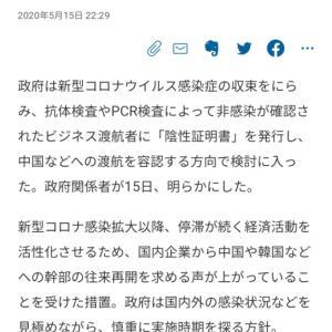 韓国、中国の渡航解禁を検討㊥だって〜!