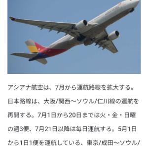 アシアナ航空が大阪〜仁川の運行再開が決定♪