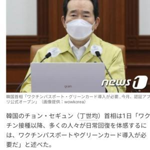 韓国がワクチンパスポートを導入する方向へ。。。