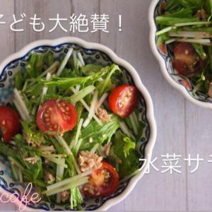 子ども大絶賛の水菜サラダ♡