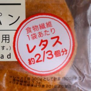 シャトレーゼどハマり中のパンは食物繊維が取れる!