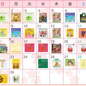 【3歳3ヶ月】絵本記録アプリ ミーテ