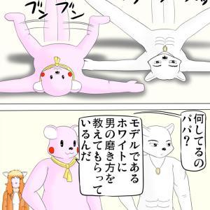 ケモノ家族不条理ギャグ4コマ漫画「よんふれ ふぁりはみ」その54